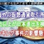 海外の仮想通貨取引所、100社以上が日本進出を検討か ハッキング事件の影響懸念も【仮想通貨・暗号資産】