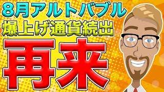 【仮想通貨】8月アルトバブル再来する可能性