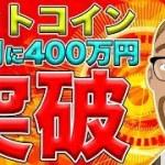 【仮想通貨】ビットコイン(BTC)12月までに400万円を突破する可能性