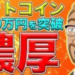 【仮想通貨】ビットコイン(BTC)1週間以内に150万円を突破は濃厚