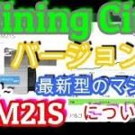マイニングシティー【Mining City】 バージョン2 M21Sマイニングマシン詳細     仮想通貨 暗号通貨