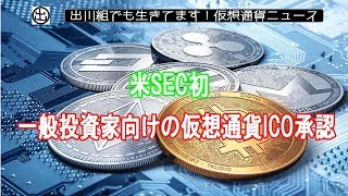 米SEC初、一般投資家向けの仮想通貨ICOが承認された|WSJ報道【仮想通貨・暗号資産】