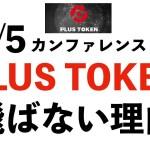 plustoken (プラストークン)  出金 停止 飛ばない理由 仮想通貨 ニュース
