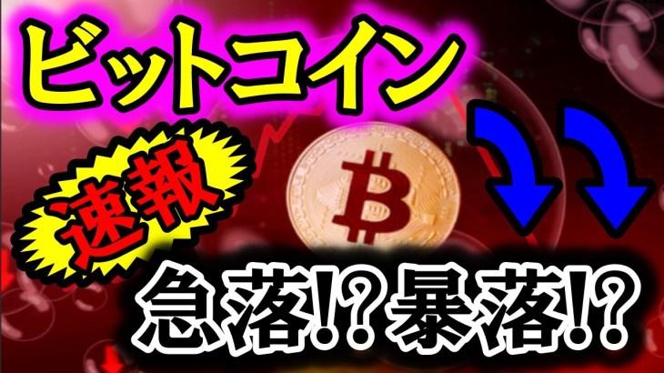 【仮想通貨】ビットコイン含め、ほぼ全仮想通貨が暴落!!