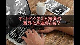 ネットビジネスと投資の意外な共通点を解説する動画