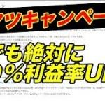 【せどり】利益率20%UPする激アツキャンペーンのご紹介