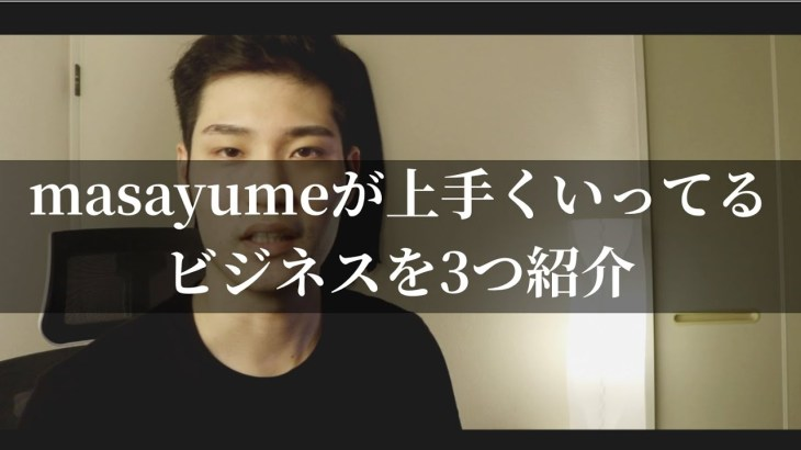 Masayumeが今特に上手くいってるビジネスを3つ紹介します
