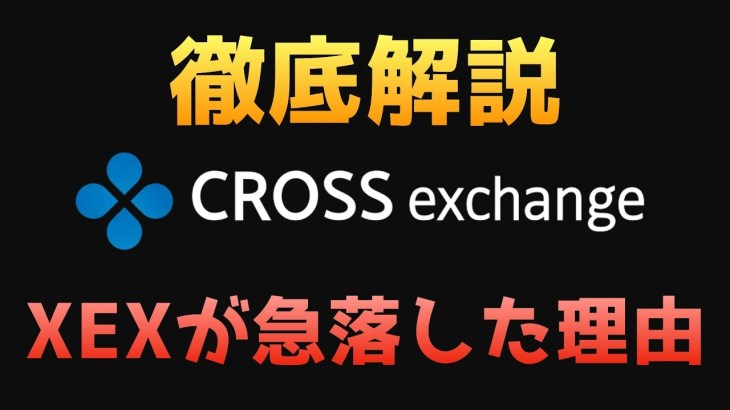 クロスエクスチェンジ XEX 価格暴落の理由 【 仮想通貨 】