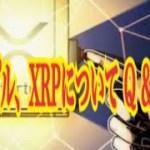 【仮想通貨】リップル最新情報❗️リップル、XRPについて Q & A 💹