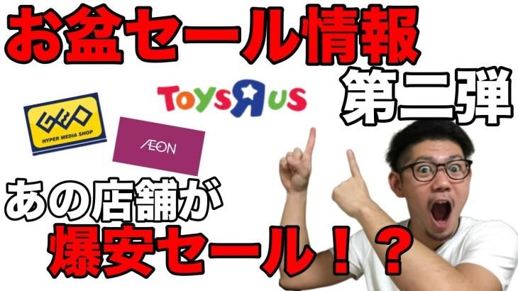 【せどり 初心者】お盆休みセール情報!第二弾!あの店舗が超安売り!!