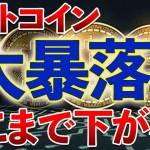 【仮想通貨】暴落しちゃいましたね(;'∀') ショートは爆益です!!