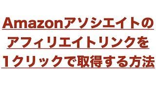 アマゾンアソシエイトのアフィリエイトリンクを簡単に取得する方法