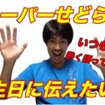 【せどり・転売・物販】ネットビジネス今したほうがいい理由!!