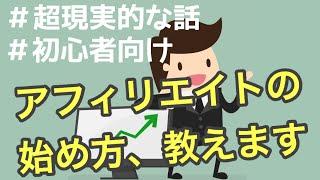 【目指せ10万円】アフィリエイトの始め方、教えます【超現実的な話】