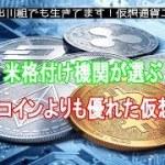 米格付け機関が選ぶ「ビットコインよりも優れた仮想通貨」【仮想通貨・暗号資産】