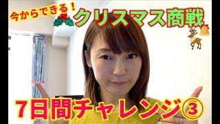 【せどり】今から仕掛けるクリスマス商戦!3日目★☆最強せどり女子ちかねぇチャンネル☆★