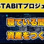 【副業】投資初心者にオススメ!!バスタビットプロジェクト【〜9月13日】