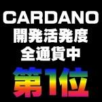 CARDANO 開発活発度 全通貨中 第1位 仮想通貨(ADA)で億り人を目指す!近未来戦士ヒロミの暗号通貨ライフ