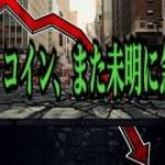 【仮想通貨】リップル最新情報❗️ビットコイン、また未明に急落💹