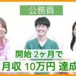 【 副業 / 電脳せどり / 物販 】教員が開始2ヶ月目で月収10万円達成!その秘訣とは?