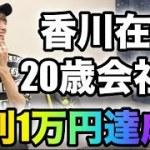 物販ビジネス初心者が初月で日利1万円達成!香川県で1人でやってたのに達成できた理由とは?