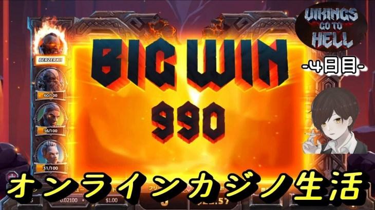 オンラインカジノ生活-4日目-【ベラジョンカジノ】