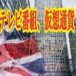 【仮想通貨】リップル最新情報‼️英BBCテレビ番組、仮想通貨 XRP紹介💹