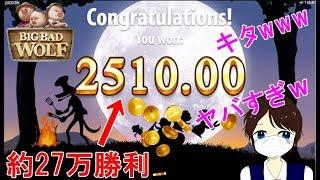 【神回】BIG BAD WOLFで$2510のBIGWIN!約27万円の勝利金がヤバすぎるwww【188BETオンラインスロット】