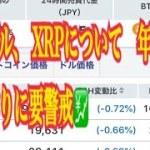【仮想通貨】リップル最新情報‼️リップル、 XRPについて 年末への相場作りに要警戒💹