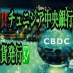【仮想通貨】リップル最新情報❗️世界初‼️チュニジア中央銀行がデジタル通貨発行💹
