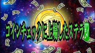 【仮想通貨】リップル最新情報❗️コインチェックに上場したステラ💹