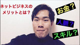 京大生が教えるネットビジネスのメリット!? 普通の大学生でもネットビジネスはやるべき!?