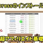 【副業応援!】アフィリエイトやブログでwordpressをインストールする方法!