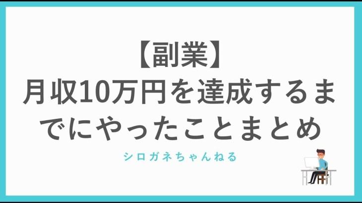 【副業】月収10万円を達成するためにやったことと初心者におすすめの副業のやり方を解説します。