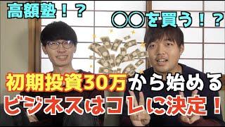 初期投資30万円から始めるビジネスはコレに決定!