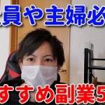 初心者に強くおすすめする副業5選!
