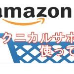【超親切!?】Amazonテクニカルサポートをフル活用しよう! せどり 転売 物販