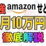 【副業】スマホ&在宅完結! Amazonせどりで月10万円!?情報公開!(転売 メルカリ ネット ビジネス 楽天市場 ネットショップ仕入れ ワンピース ONE PIECE)