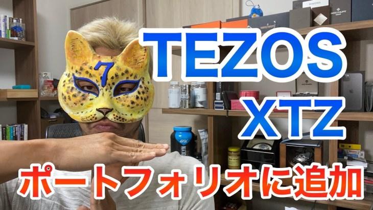 【仮想通貨】TEZOS(XTZ)テゾスがおすすめ?!