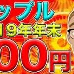 【仮想通貨】リップル(XRP)2019年年末までに100円になる可能性