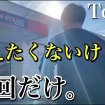 【せどり】プレゼント(セカスト仕入れ攻略)の一部を公開!!