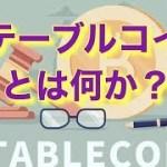 仮想通貨の逃避先か ステーブルコインの投資的役割 ほたるマンの暗号通貨・マネー情報局