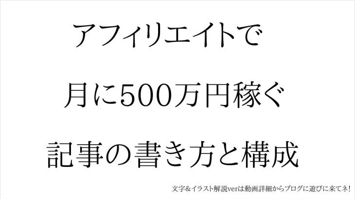 アフィリエイトで月に500万円稼ぐ記事の書き方と構成【令和アフィリエイト】