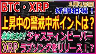 【仮想通貨】ビットコイン・リップル好調だが警戒ポイントに突入!ジャスティンビーバーがXRPのラブソングをリリース!?