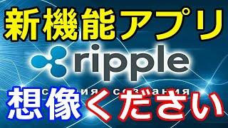 仮想通貨リップル(XRP)新機能を備えたアプリが誕生!想像してください。