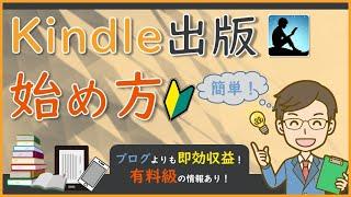 副業【kindle unlimited】出版の方法講座|ブログよりも簡単に収益が発生