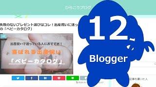 ブログ悩み相談12、アフィリエイトリンクについて