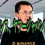 【仮想通貨】リップル最新情報❗️バイナンス、ヤフージャパンと提携💹