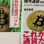 仮想通貨…やっぱりわかんない