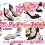 【通販】【ネットショッピング】スーツスタイルに合う、パンプス・ハイヒール大特集!!
